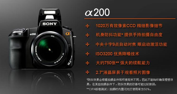 索尼sony 单反相机dslr-a200(机身)
