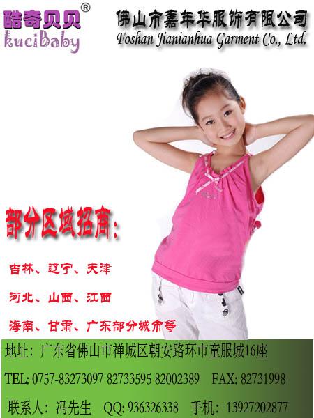 酷奇贝贝酷奇贝贝3 8岁女童装部分区域招代理批发商图片